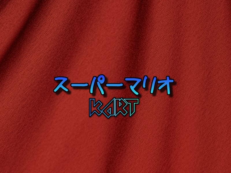 スーパーマリオカート(SFC)感想・レビュー