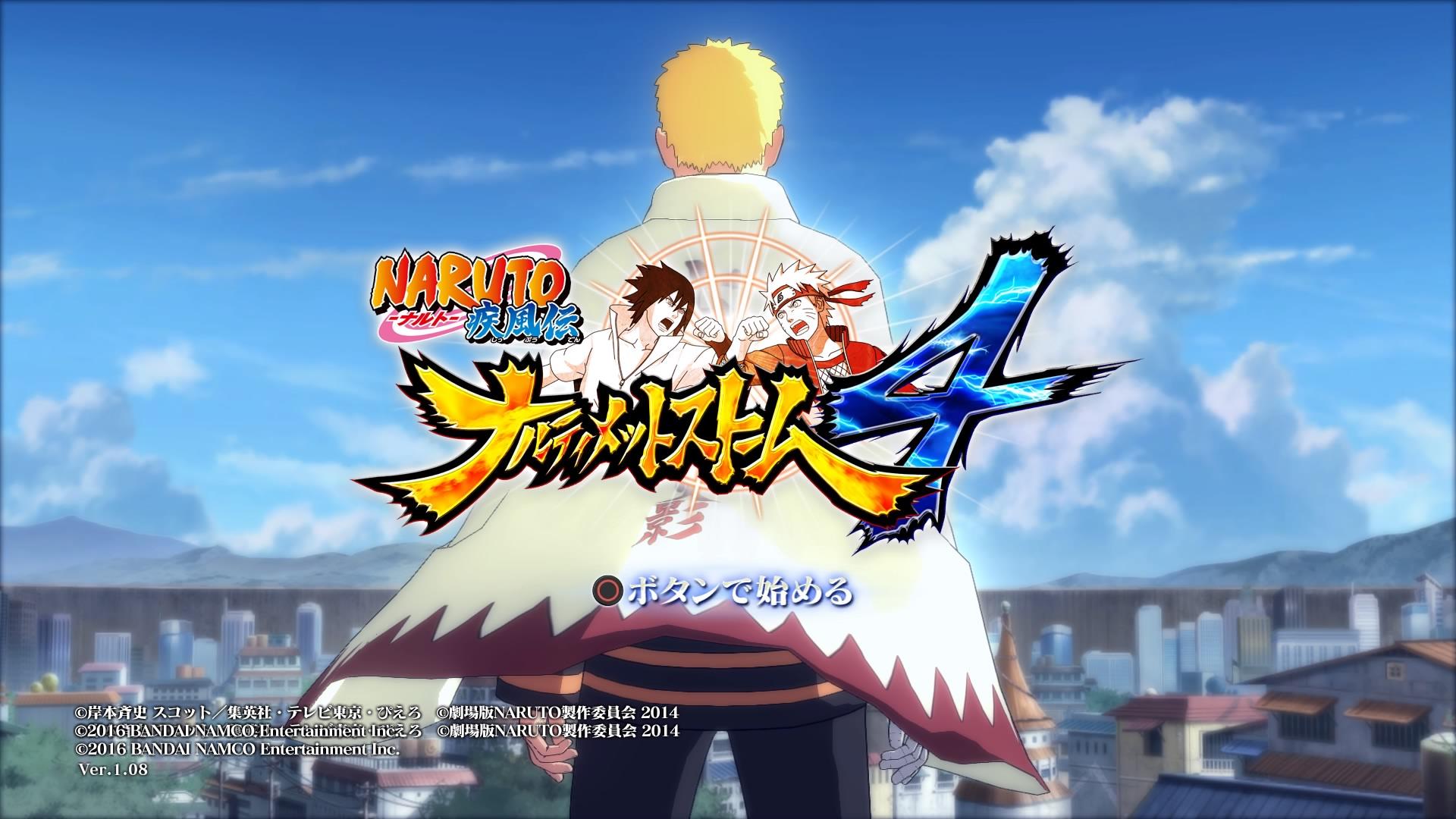 NARUTOー疾風伝ーナルティメットストーム4(PS4)感想・レビュー