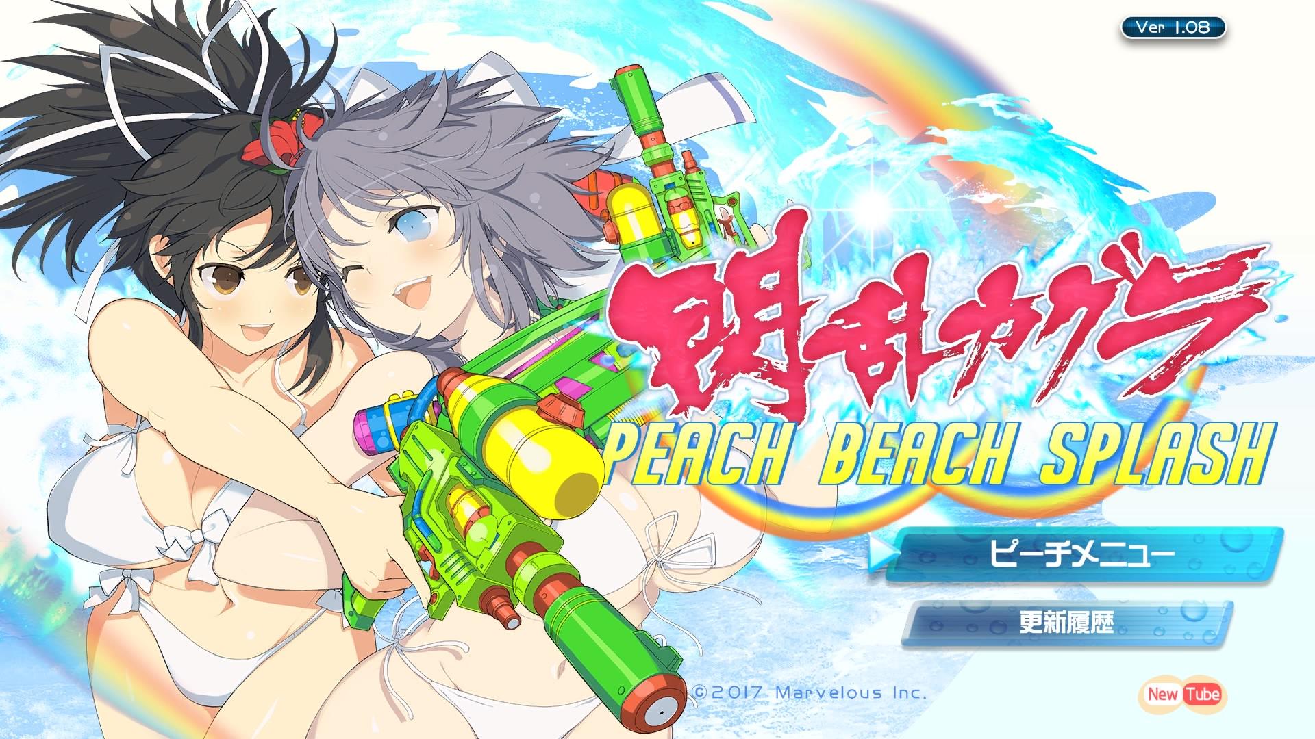 閃乱カグラPEACH BEACH SPLASH(PS4)感想・レビュー