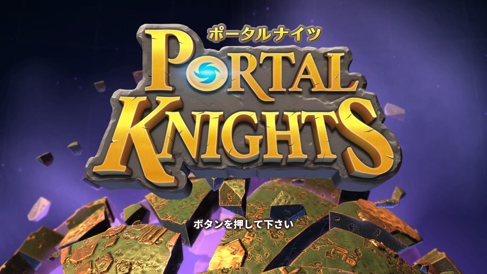 ポータルナイツ(PS4)感想・レビュー
