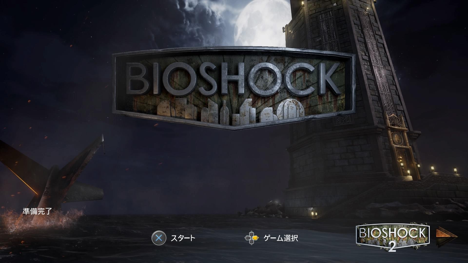 バイオショック(PS4)感想・レビュー