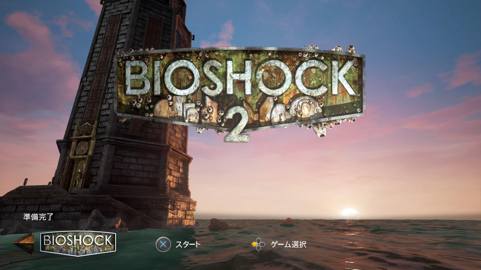 バイオショック2(PS4)感想・レビュー