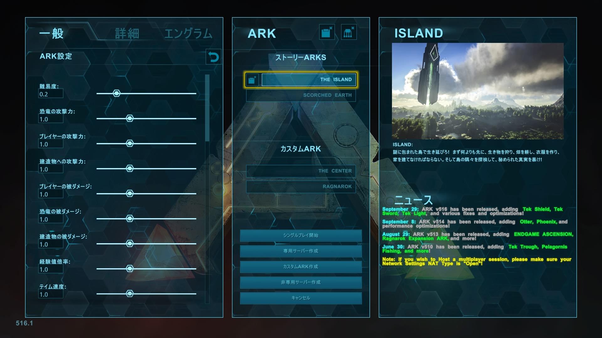 ARK:SurvivalEvolved(PS4)感想・レビュー ファーストインスピレーション