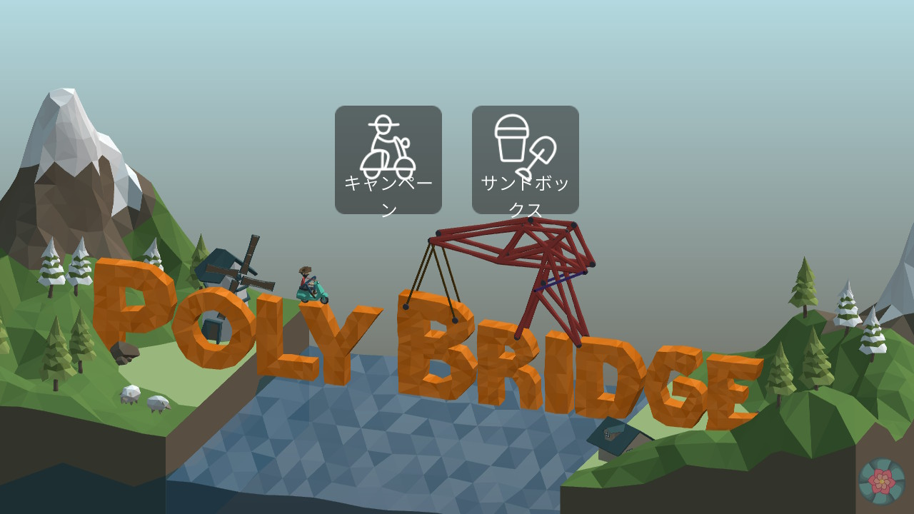 POLY BRIDGE(Switch)感想・レビュー