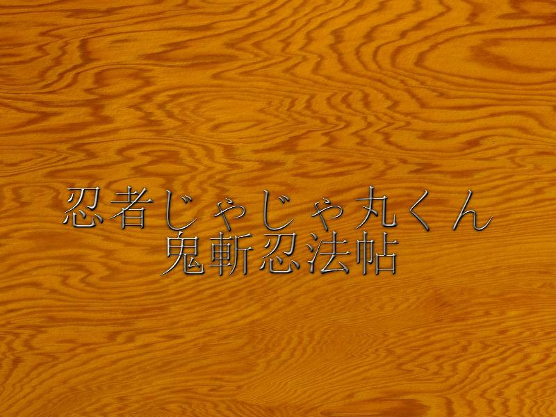 忍者じゃじゃ丸くん鬼斬忍法帖(PS)感想・レビュー