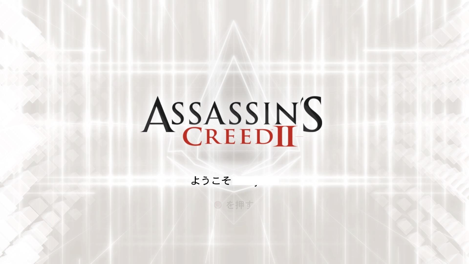 アサシンクリード2(PS4)感想・レビュー