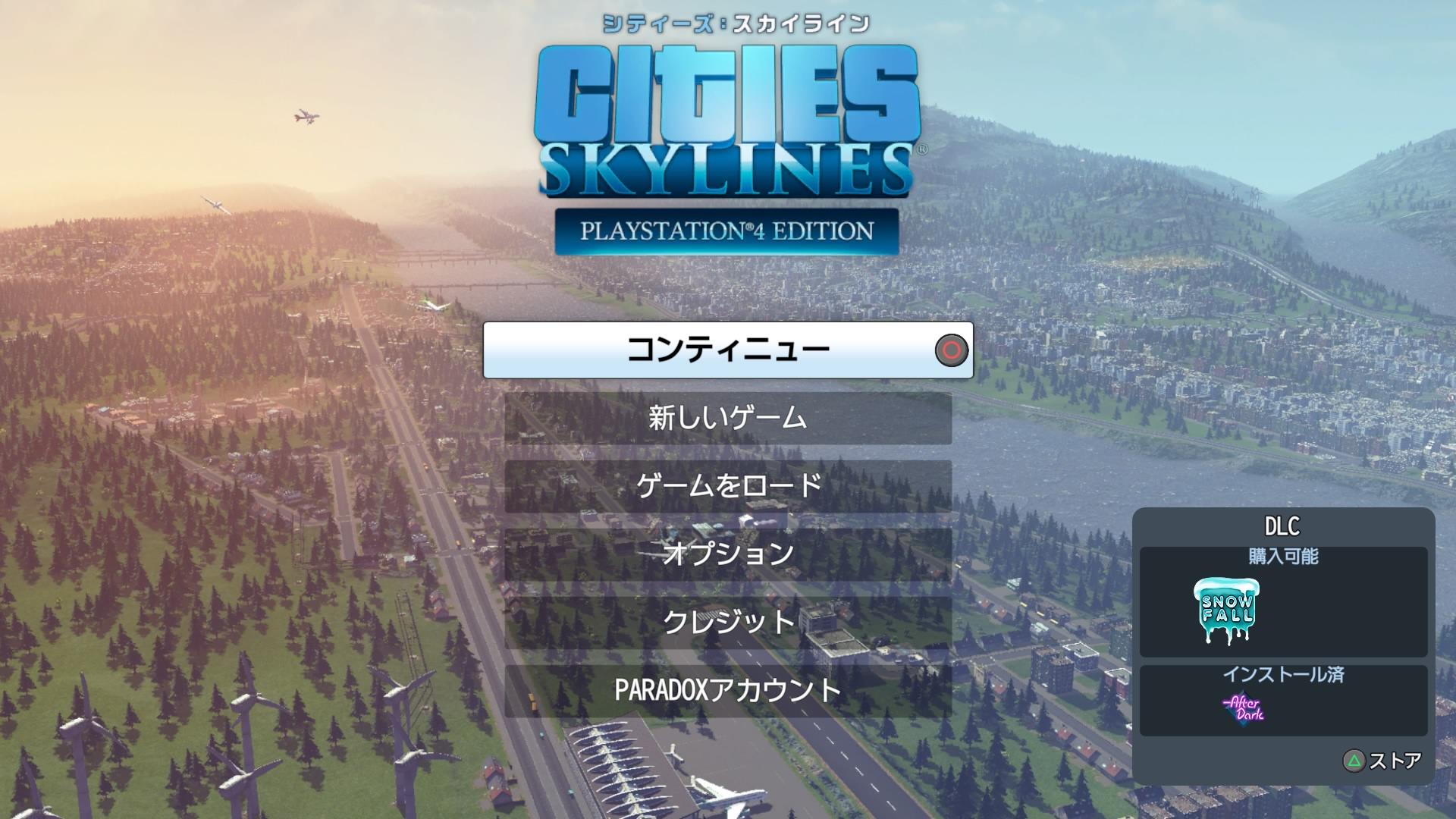 シティーズ:スカイライン(PS4)感想・レビュー