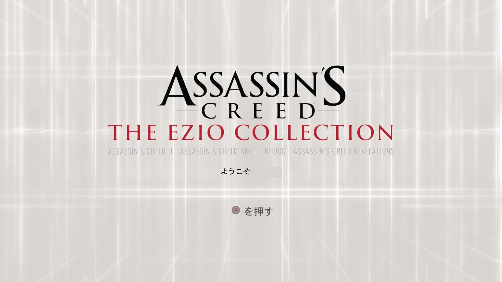 アサシンクリード エツィオコレクション(PS4)感想・レビュー
