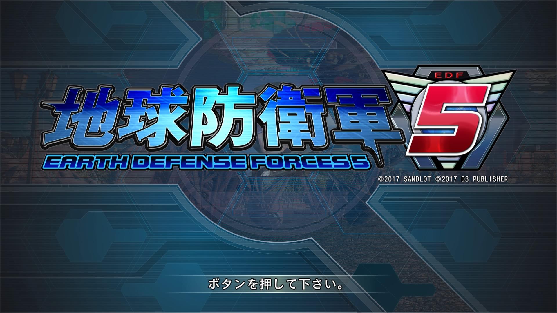 地球防衛軍5(PS4)感想・レビュー