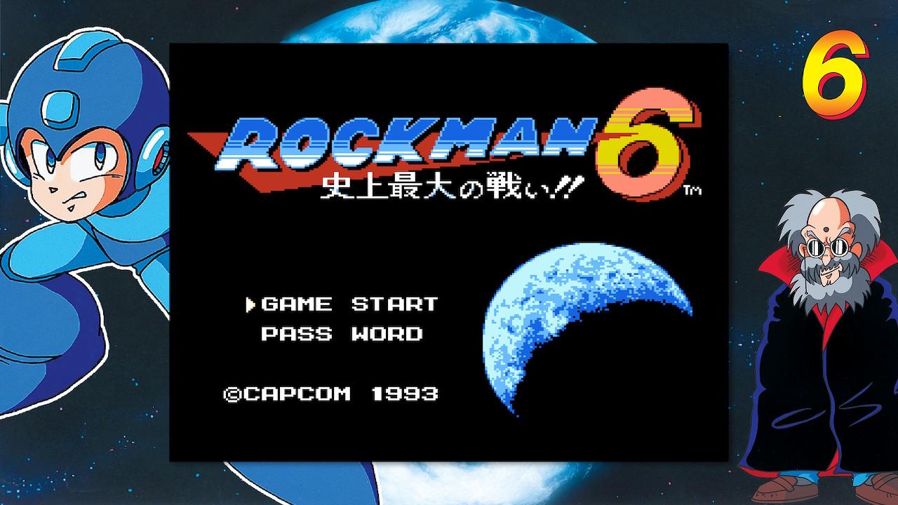 ロックマン6(Switch)感想・レビュー