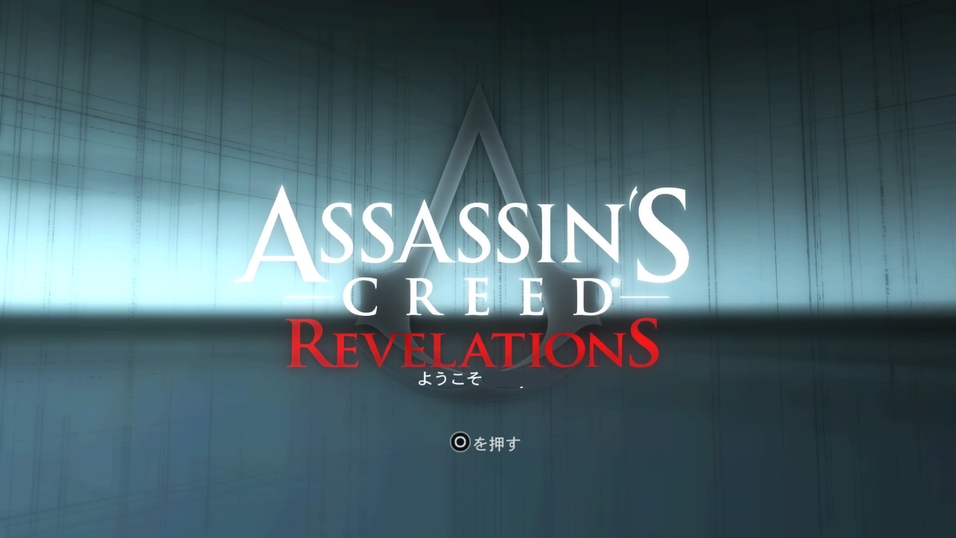 アサシンクリードリベレーション(PS4)感想・レビュー