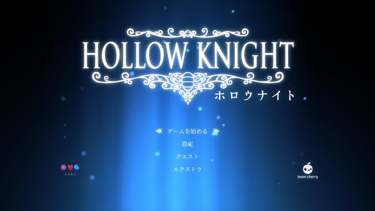 ホロウナイト(Switch)感想・レビュー