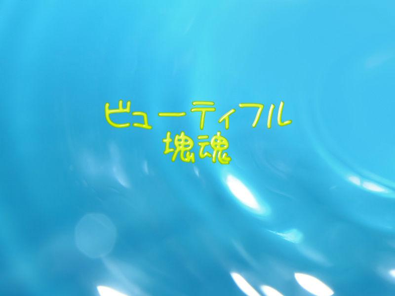 ビューティフル塊魂(XBOX360)感想・レビュー