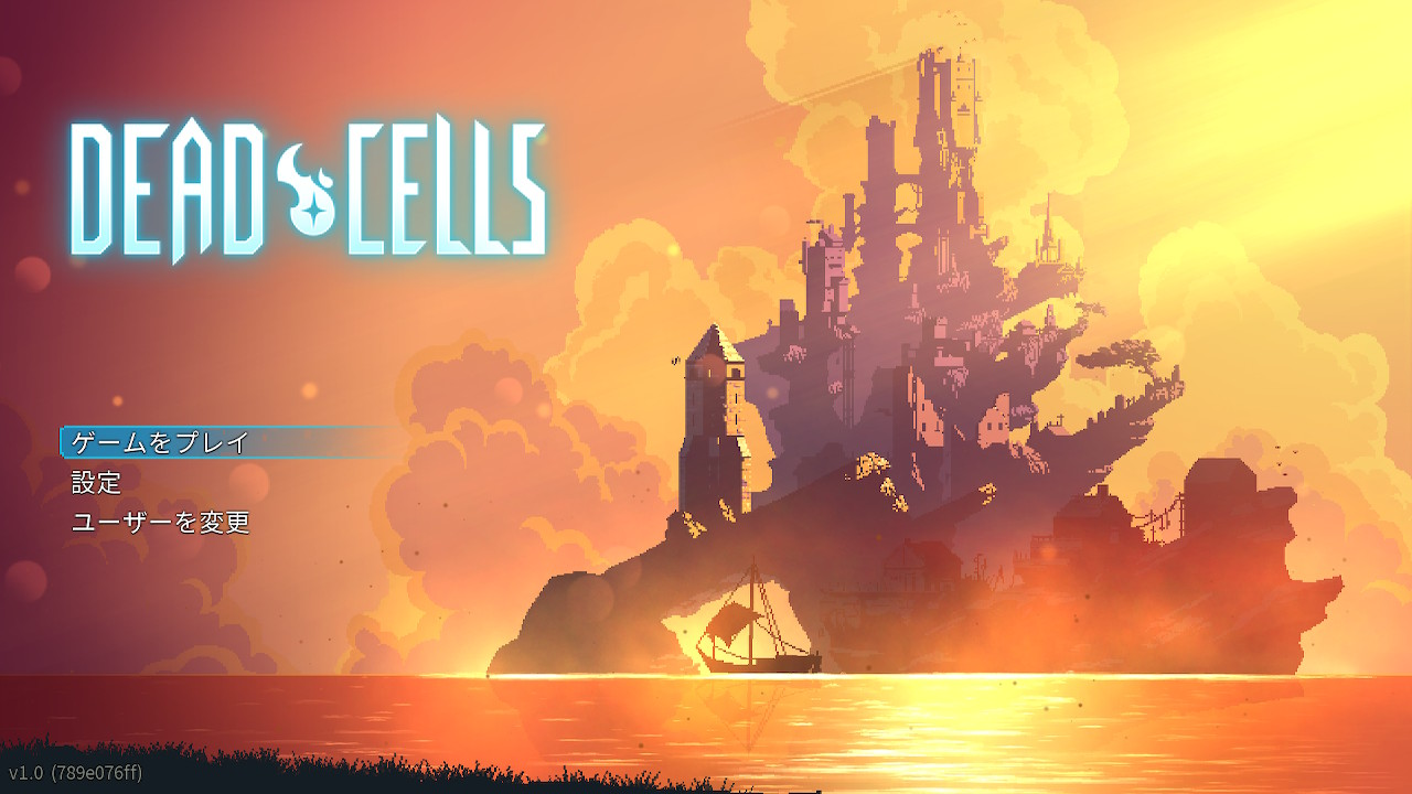 DEAD CELLS(Switch)感想・レビュー