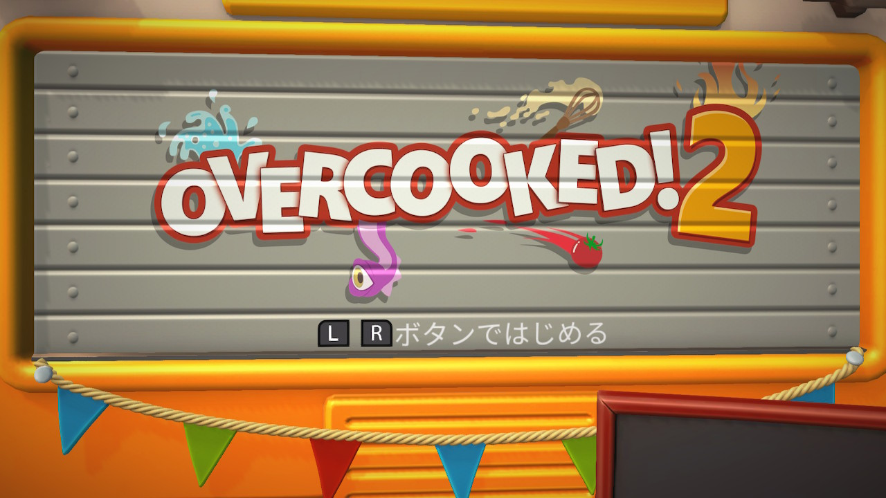 Overcooked2(Switch)感想・レビュー