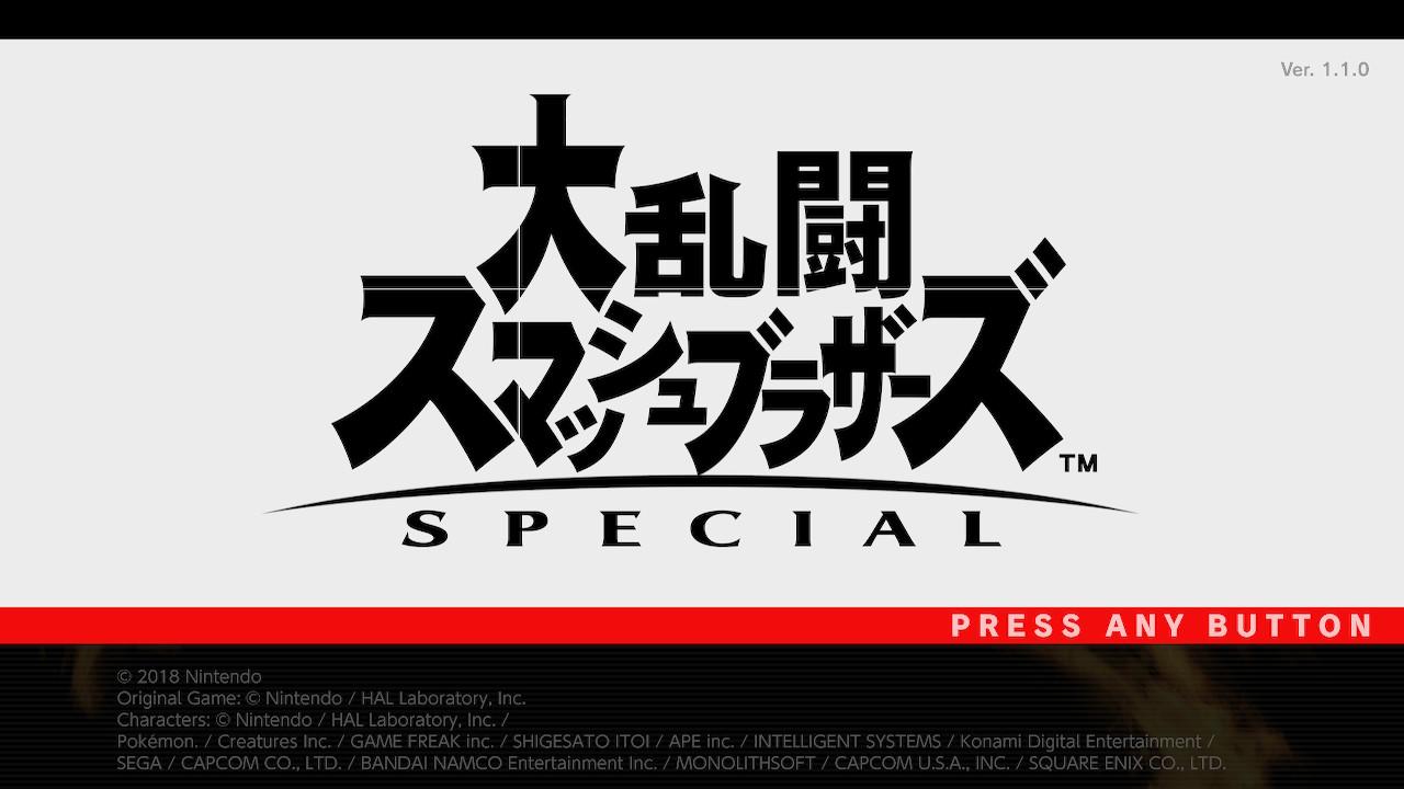 大乱闘スマッシュブラザーズSPECIAL(Switch)感想・レビュー