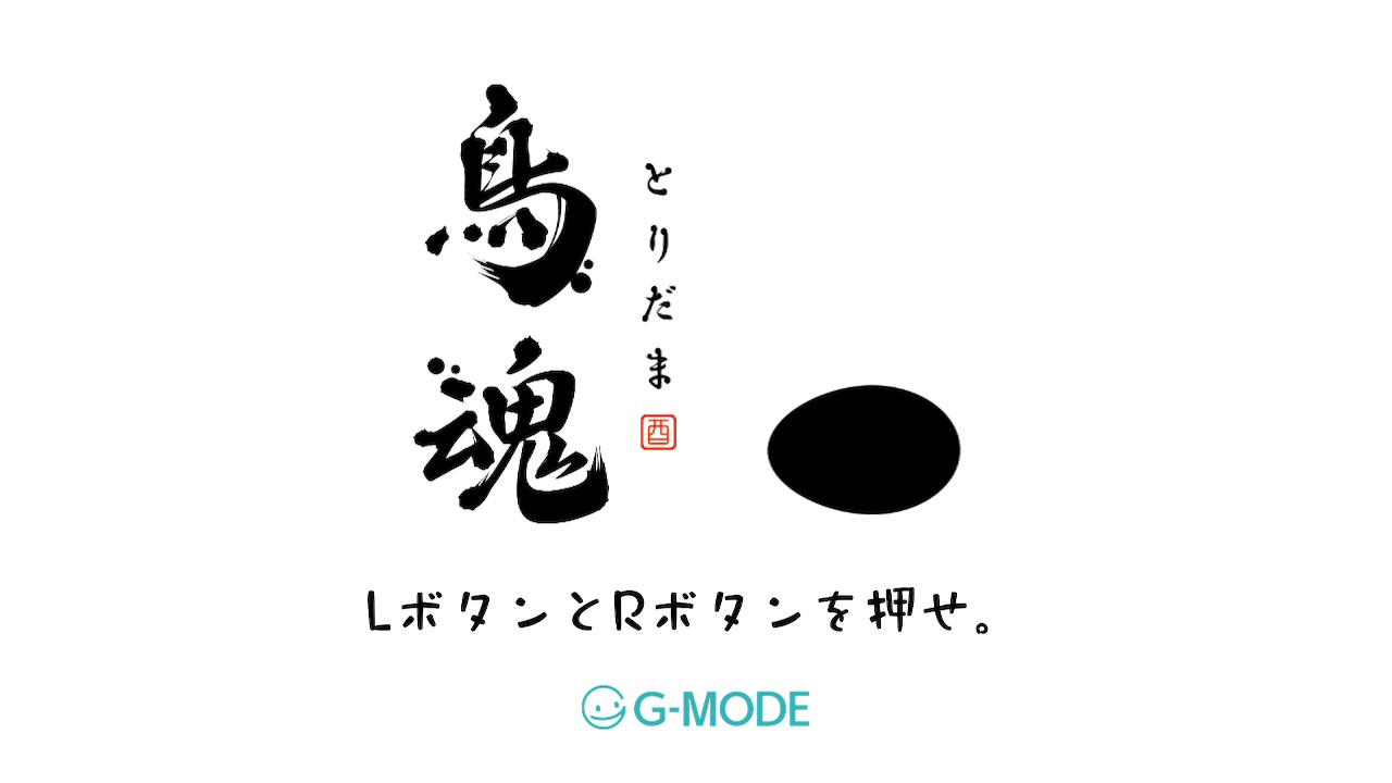 鳥魂(Switch)感想・レビュー