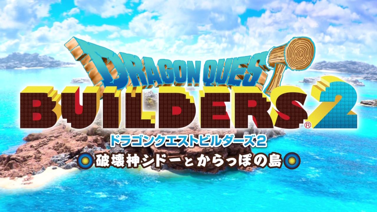 ドラゴンクエストビルダーズ2(Switch)感想・レビュー
