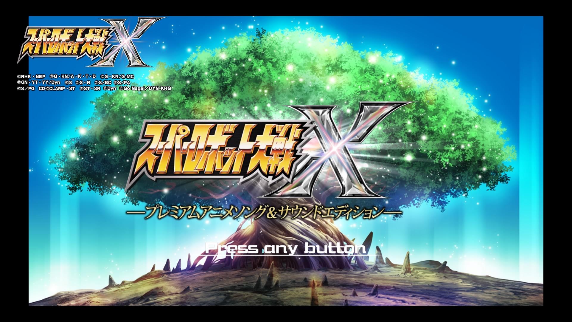 スーパーロボット大戦X(PS4)感想・レビュー