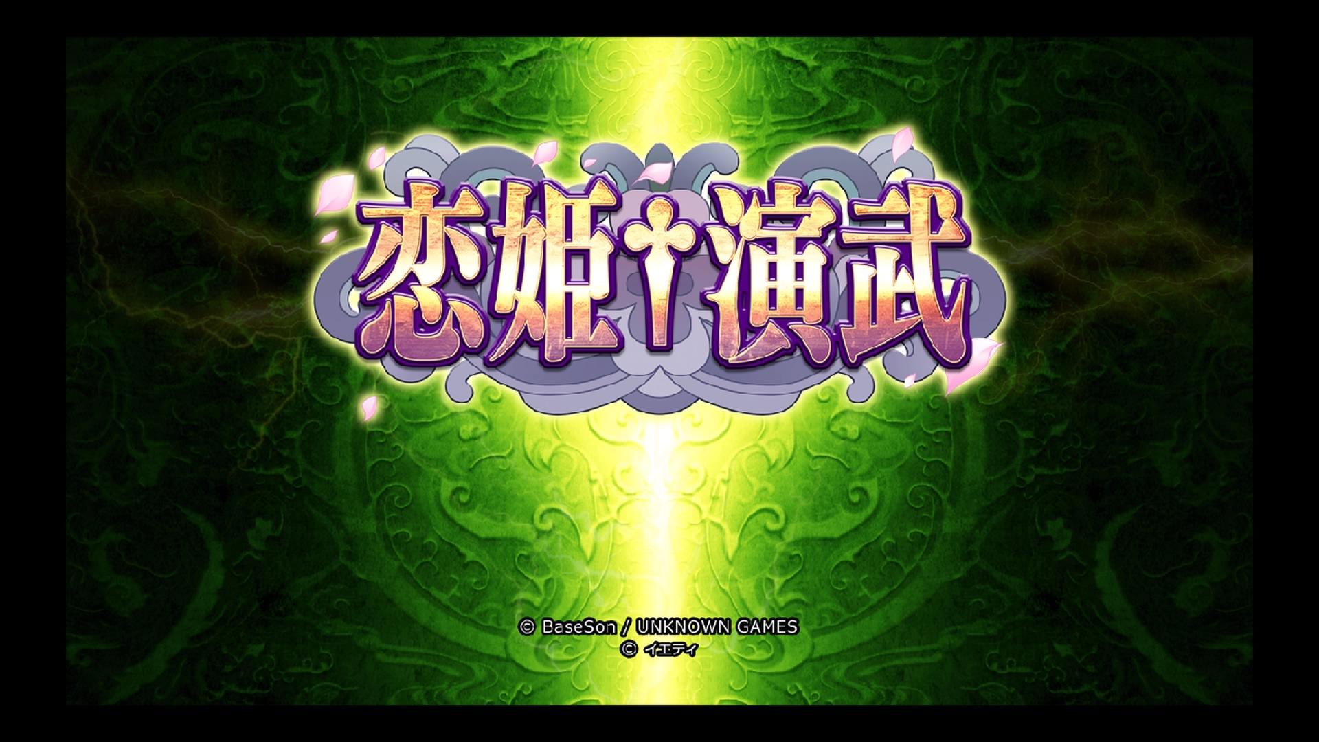 恋姫演武(PS4)感想・レビュー