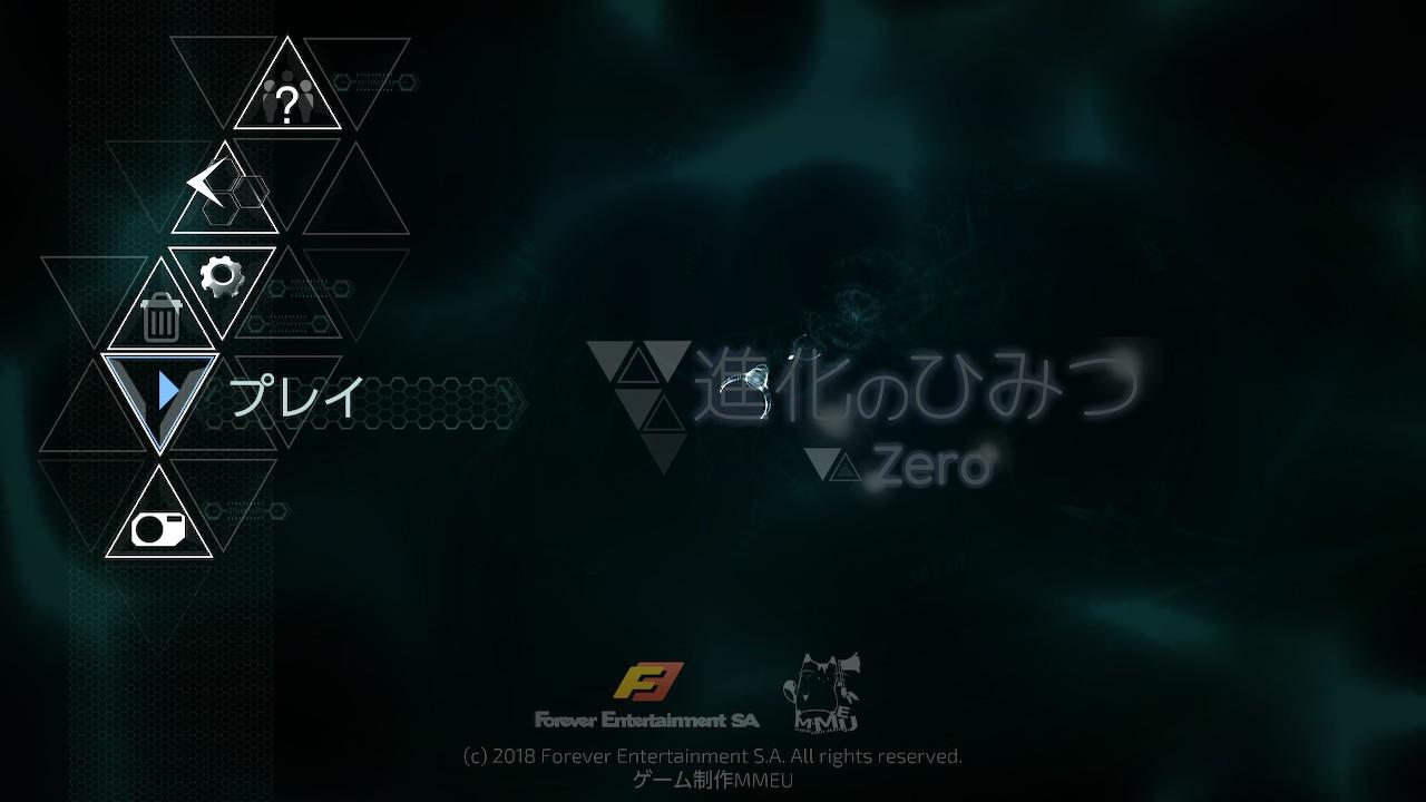 進化のひみつZero(Switch)感想・レビュー
