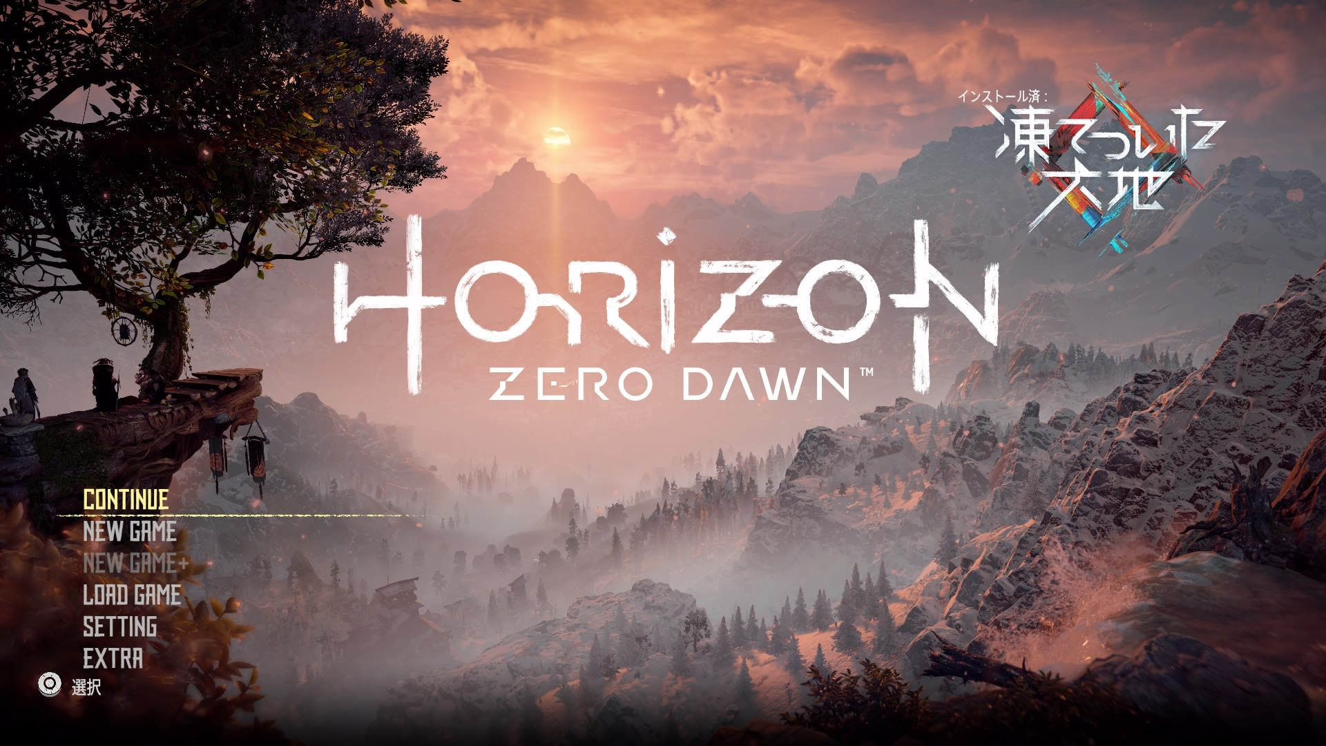 HORIZON ZERO DAWN(PS4)感想・レビュー