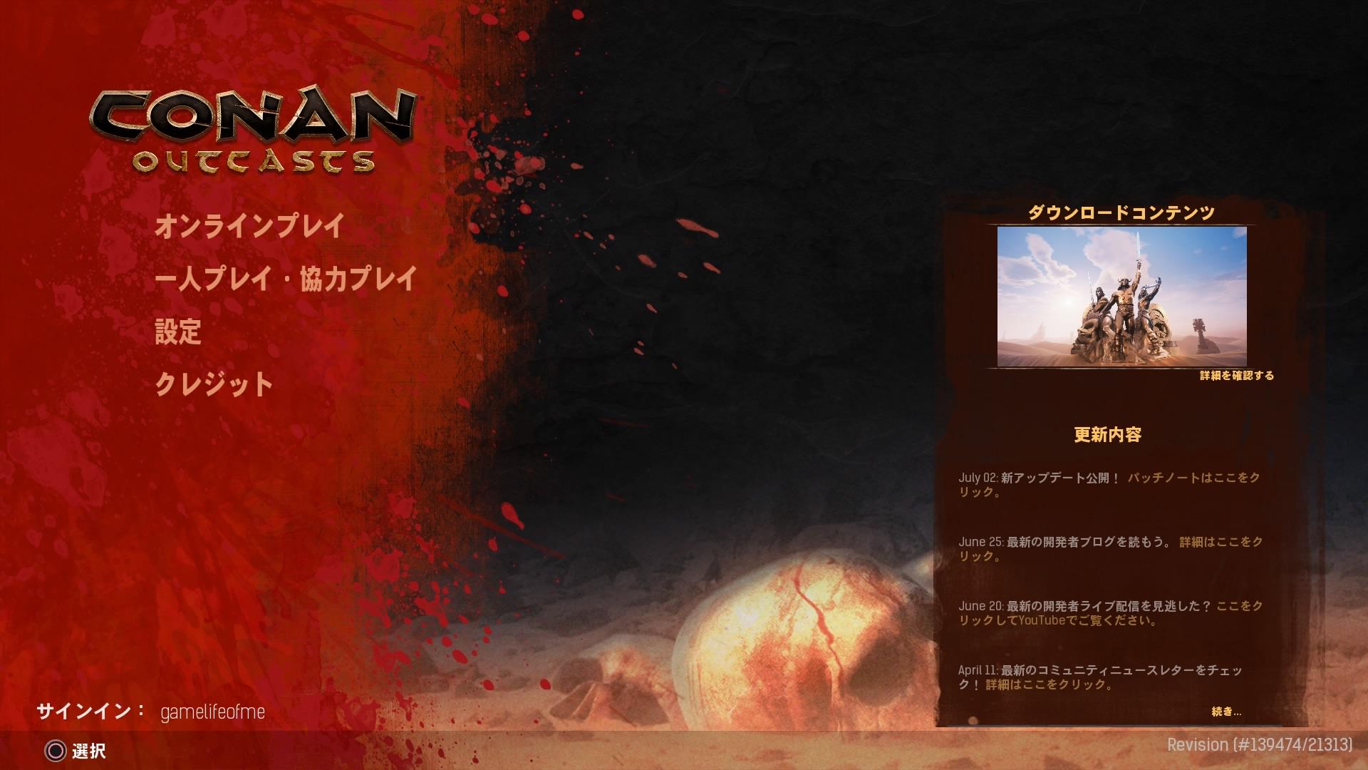 コナン アウトキャスト(PS4)感想・レビュー