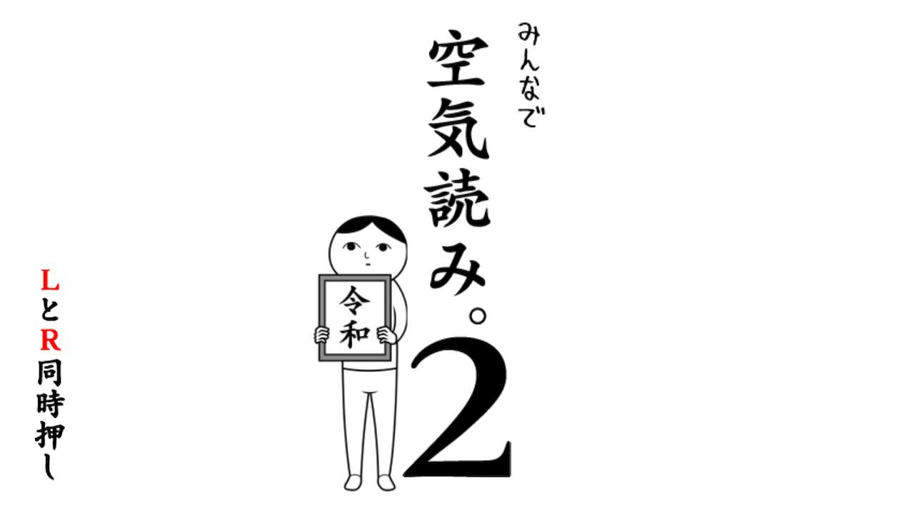 空気読み2(Switch)感想・レビュー