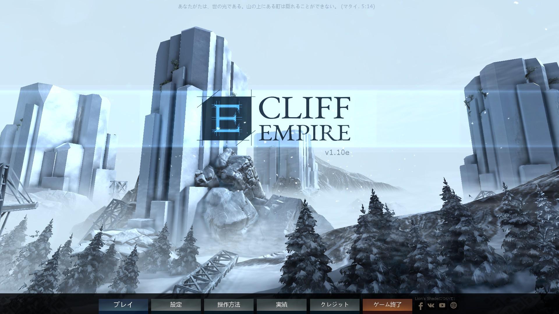 Cliff Empire(PC)感想・レビュー