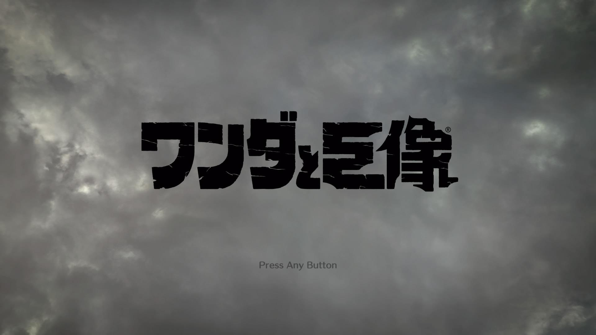 ワンダと巨像(PS4)感想・レビュー
