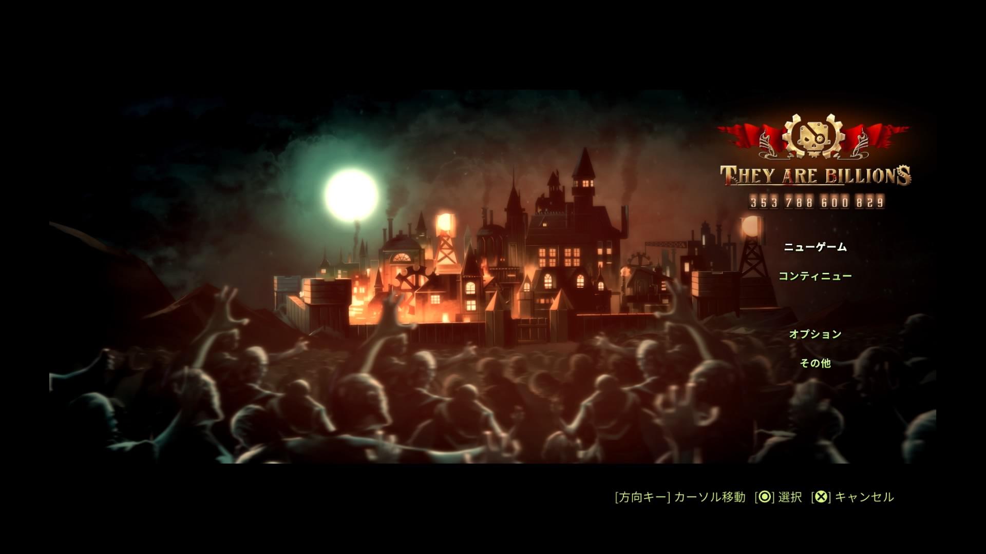 ゾンビサバイバル:コロニービルダー THEY ARE BILLIONS(PS4)感想・レビュー