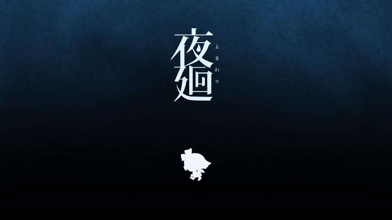 夜廻(PC)感想・レビュー