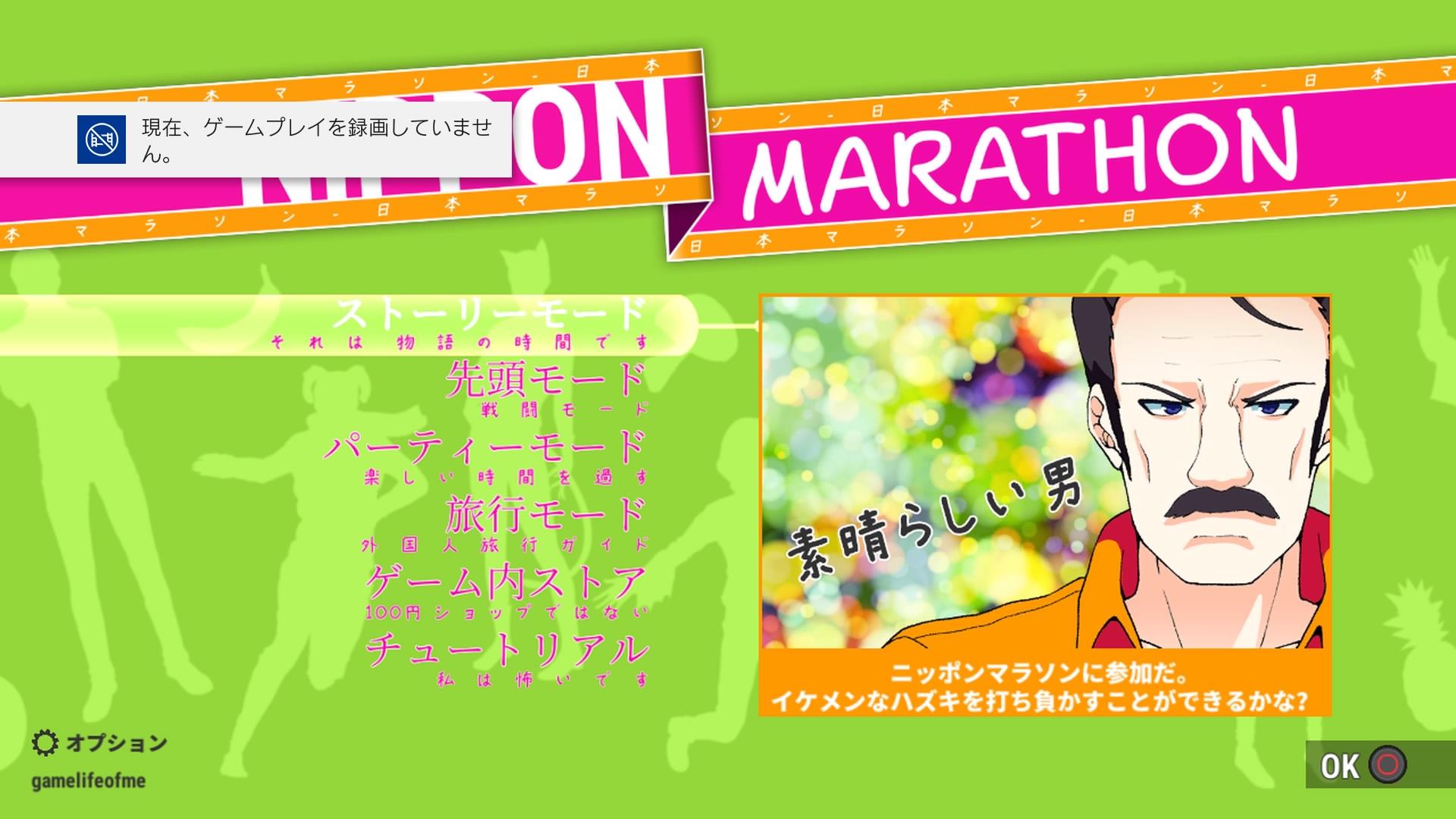 Nippon Marathon(PS4)感想・レビュー