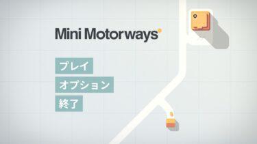 MINI MOTOWAYS(PC)感想・レビュー