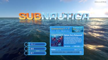 Subnautica(PC)感想・レビュー