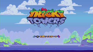 TRICKY TOWERS(Switch)感想・レビュー
