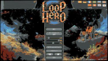 Loop Hero(PC)感想・レビュー